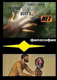 Олег Ока -Теория всего, чего нет