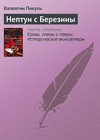 Валентин Пикуль -Нептун с Березины