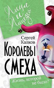 Сергей Капков -Королевы смеха. Жизнь, которой не было?
