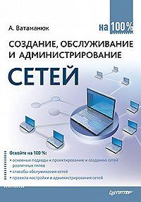 Александр Ватаманюк -Создание, обслуживание и администрирование сетей на 100%