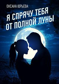Оксана Юрьева -Я спрячу тебя отполнойлуны