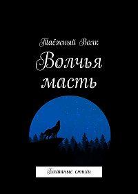 Таёжный Волк -Волчья масть. Блатные стихи