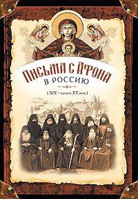 Сборник -Письма с Афона в Россию (XIX-начало XX века)