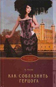 Кэтрин Кэски -Как соблазнить герцога