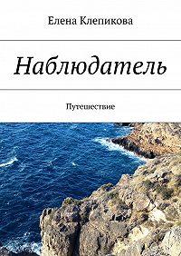 Елена Клепикова -Наблюдатель. Путешествие
