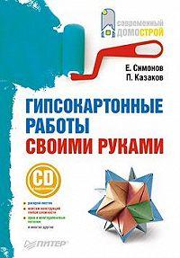 П. Казаков -Гипсокартонные работы своими руками