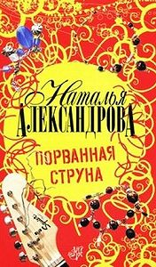 Наталья Александрова -Порванная струна