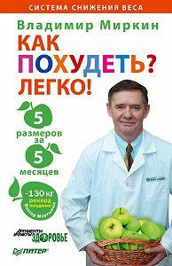 Владимир Миркин -Как похудеть? Легко! 5размеров за 5 месяцев