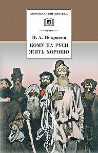 Николай Некрасов -Кому на Руси жить хорошо