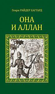 Генри Хаггард -Она и Аллан (сборник)