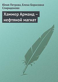 Юлия Петрова, Елена Борисовна Спиридонова - Хаммер Арманд – нефтяной магнат