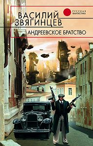 Василий Звягинцев -Андреевское братство