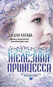Джули Кагава -Железная принцесса