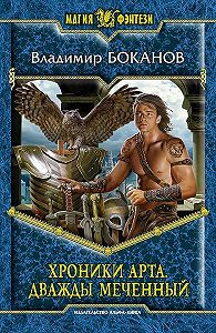 Владимир Боканов -Хроники Арта. Дважды Меченный
