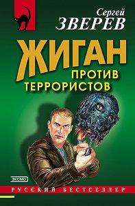 Сергей Зверев -Жиган против террористов