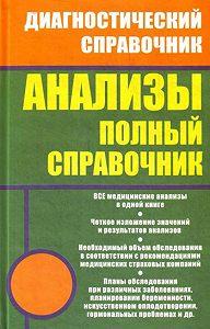 Михаил Ингерлейб -Анализы. Полный справочник