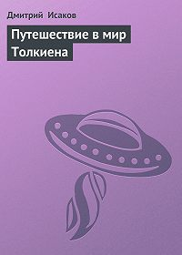 Дмитрий Исаков - Путешествие в мир Толкиена