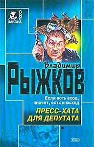 Владимир Рыжков -Пресс-хата для депутата