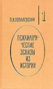 Павел Ковалевский -Психиатрические эскизы из истории. Том 1