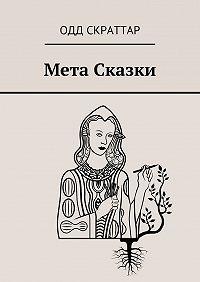 Одд Скраттар -Мета Сказки