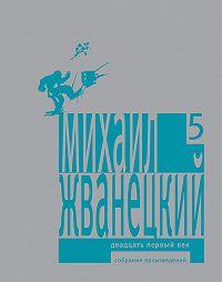 Михаил Жванецкий - Собрание произведений в пяти томах. Том 5. Двадцать первый век