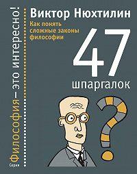 Виктор Нюхтилин -Как понять сложные законы философии. 47 шпаргалок