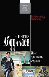 Чингиз Абдуллаев -Дом одиноких сердец