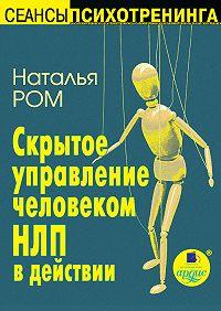 Наталья Ром -Скрытое управление человеком. НЛП в действии