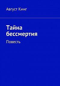 Август Кинг - Тайна бессмертия. Повесть
