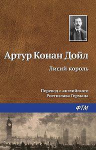 Артур Конан Дойл -Лисий король