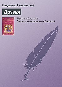 Владимир Гиляровский - Друзья