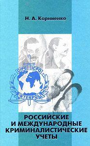 Николай Корниенко -Российские и международные криминалистические учеты