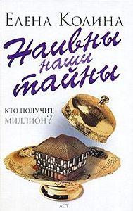 Елена Колина -Наивны наши тайны