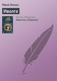 Юрий Олеша - Иволга