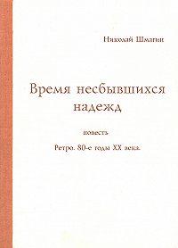 Николай Шмагин -Время несбывшихся надежд
