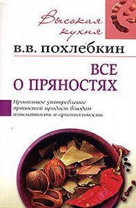 Вильям Похлёбкин -Все о пряностях