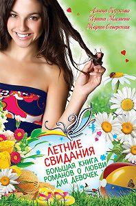 Ирина Мазаева, Алина Кускова, Мария Северская - Летние свидания (сборник)