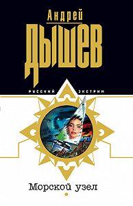 Андрей Дышев - Морской узел