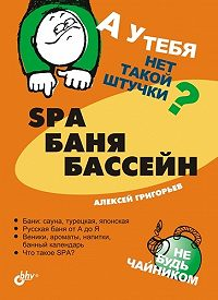А. А. Григорьев -SPA, баня, бассейн