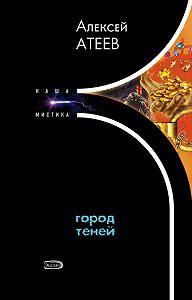 Алексей Атеев -Город теней
