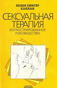 Хелен Каплан -Сексуальная терапия