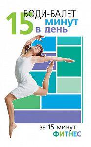 Синтия Вейдер - Боди-балет. 15 минут в день