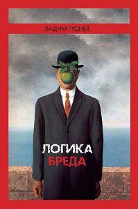Вадим Руднев -Логика бреда