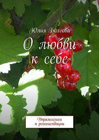 Юлия Болгова -Олюбви ксебе. Упражнения ирекомендации