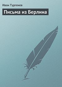 Иван Тургенев -Письма из Берлина