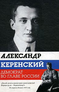 Варлен Стронгин -Александр Керенский. Демократ во главе России