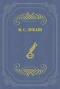 Иван Лукаш -Тереза Авильская