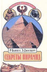 Роберт Бьювэл -Секреты пирамид (Тайна Ориона)