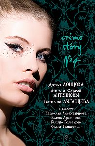 Дарья Аркадьевна Донцова -Crime story № 4 (сборник)