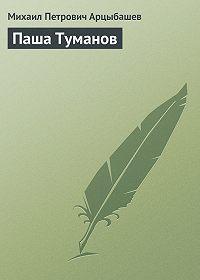 Михаил Арцыбашев -Паша Туманов